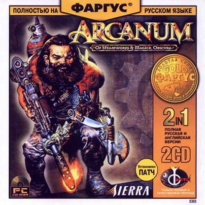 Arcanum: Of Streamworks & Magic Obscura