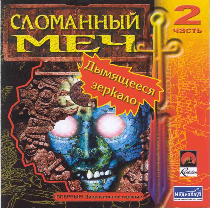 Broken Sword 2: The Smoking Mirror / Сломанный Меч 2