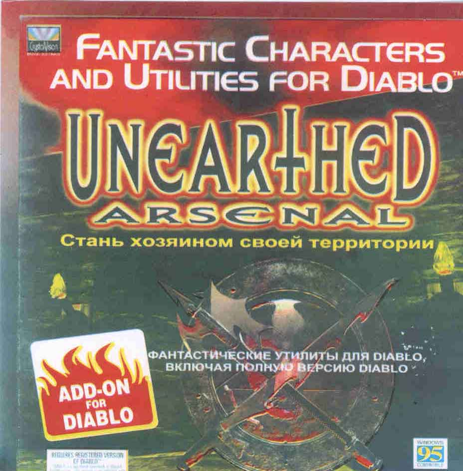 Diablo + Unearthed Arsenal