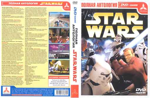 Triada: Полная Антология Star Wars (DVD) <2054>