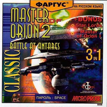 Master of Orion 2: Battle at Antares/Повелитель Ориона 2