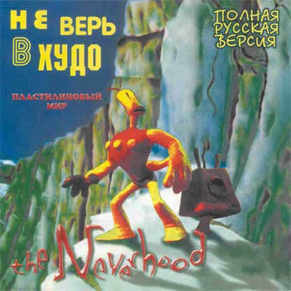 Neverhood, The/Не Верь в Худо
