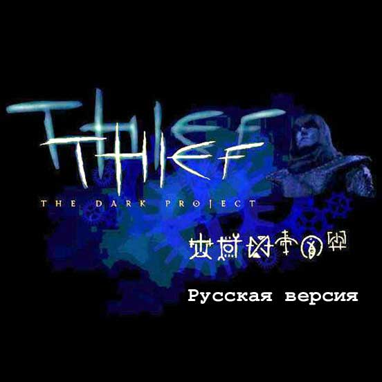 Thief 1: The Dark Project